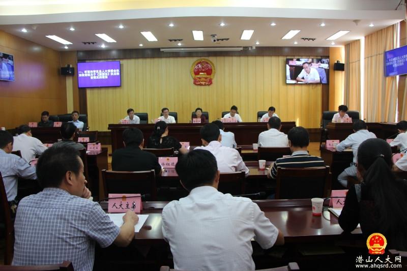 县十六届人大常委会举行第五次会议