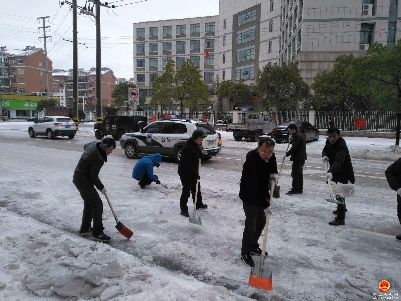 县人大机关积极组织开展铲雪除冰行动