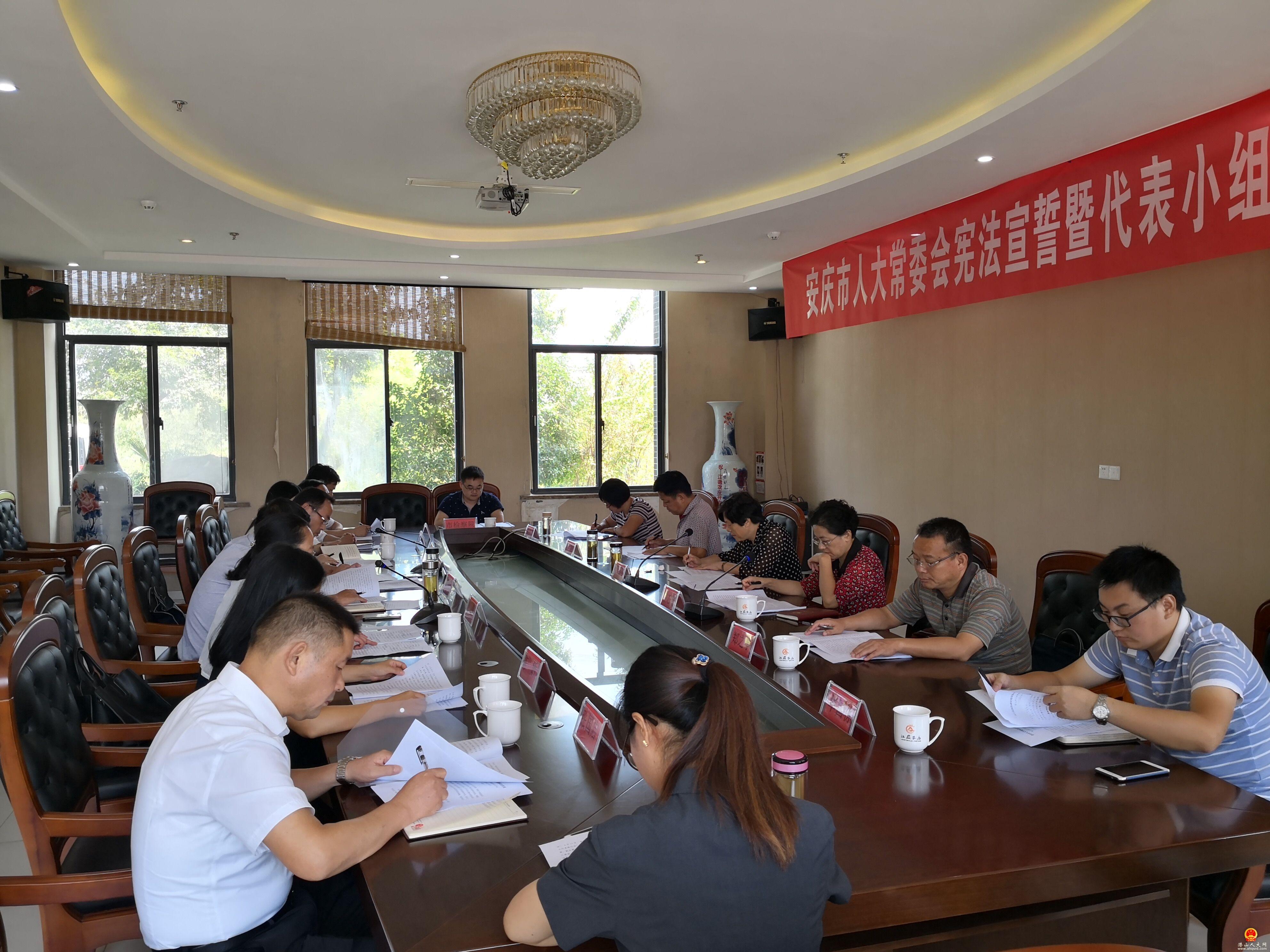 李玉萍率队来潜督查宪法宣誓制度落实及人大代表小组建设情况