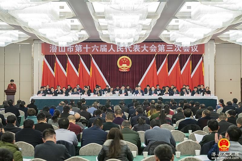 潜山市第十六届人民代表大会第三次会议举行第二次大会