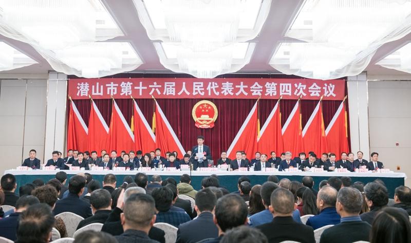 潜山市十六届人民代表大会第四次会议隆重开幕